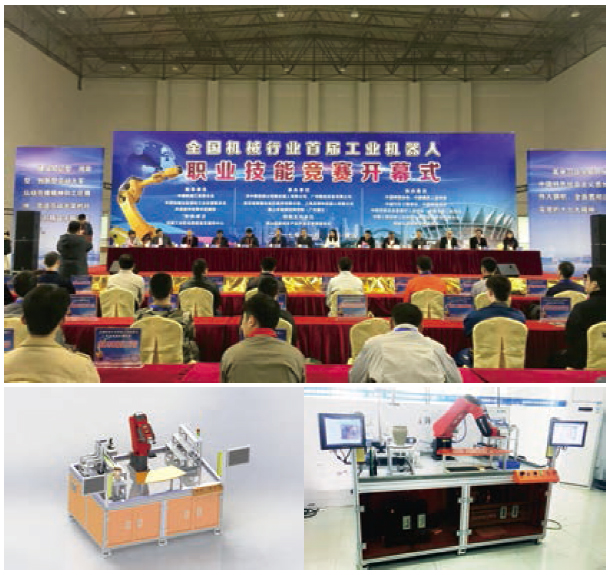 Industrial robot vocational skills competition platform