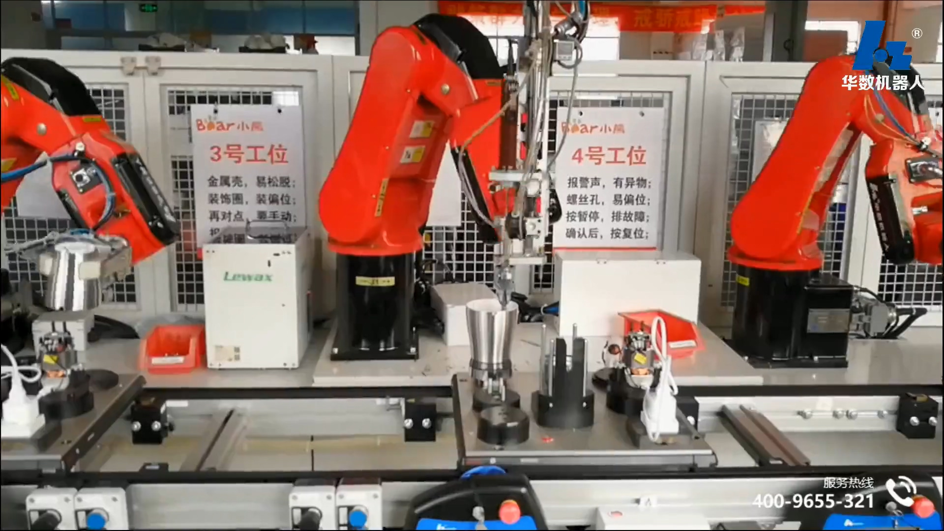 video of HUASHU Small Appliances Intelligent Assembly Production Line