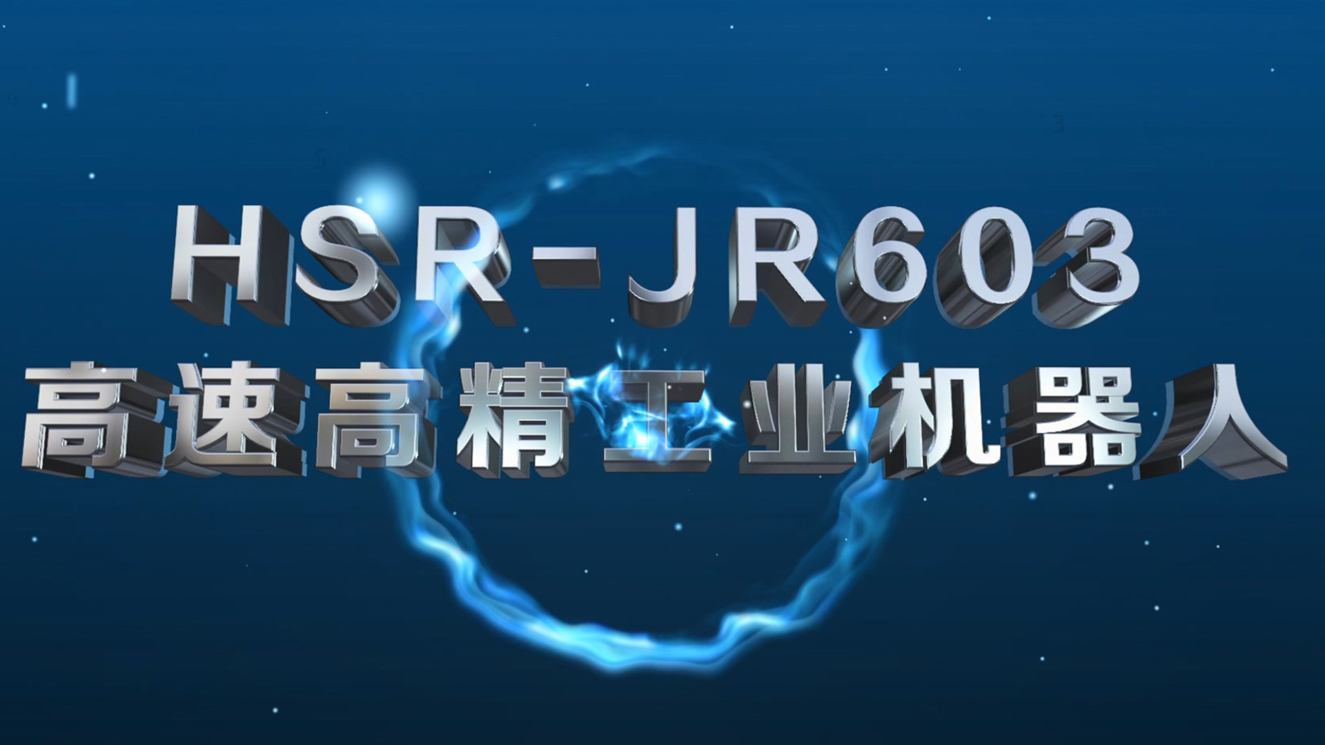 Video of JR603 high speed high precision industrial robot