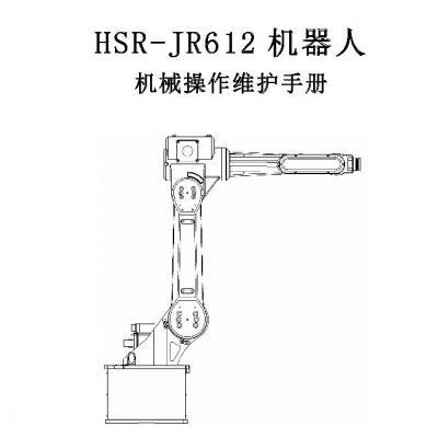 HSR-JR612A Robotic Mechanical Operation and Maintenance Manual.pdf