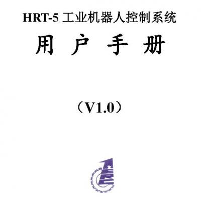 HRT-5 android robot user manual.pdf