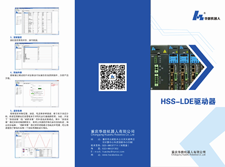 HSS-LDE Drive Single Sheet Product Brochure.jpg